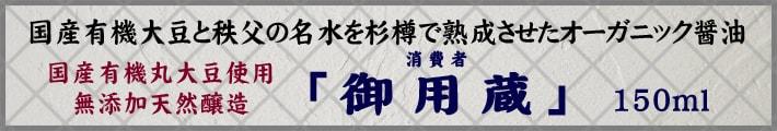 御用蔵(醤油)の商品タイトル