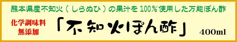 不知火ぽん酢の商品タイトル
